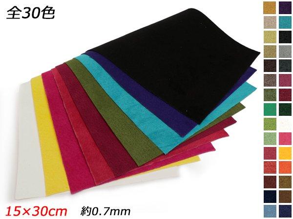 ピッグスエードカット 全30色 15×30cm 約0.7mm 1枚