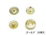 ハンシャセット 大 ゴールド ハンシャ径11mm 20ヶ