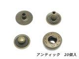 ハンシャセット 大 アンティック ハンシャ径11mm 20ヶ