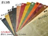 【切り革】ピッギーライト 全12色 12×8cm 1.1mm(原厚)/0.5mm