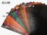 【切り革】オーガスタ 全14色 A6(14.8×10.5cm) 約1.0mm 1枚