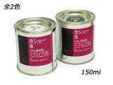カシュー 透明/黒 150ml