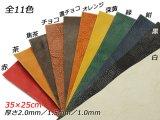 【切り革】アラバスタシュリンク 全11色 35×25cm 2.0mm/1.5mm/1.0mm