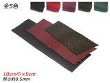 【切り革】パイソンソフトマット 黒/赤/ワイン/ニコチン/キプロス 10cm巾×5cm 約0.5mm 1枚