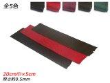 【切り革】パイソンソフトマット 黒/赤/ワイン/ニコチン/キプロス 20cm巾×5cm 約0.5mm 1枚