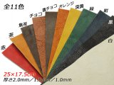 【切り革】アラバスタシュリンク 全11色 25×17.5cm 2.0mm/1.5mm/1.0mm