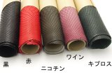 【切り革】パイソンソフトマット 黒/赤/ワイン/ニコチン/キプロス 10cm巾×10cm 約0.5mm 1枚