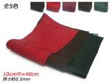 【切り革】パイソンソフトマット 黒/赤/ワイン/ニコチン/キプロス 10cm巾×40cm 約0.5mm 1枚
