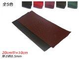 【切り革】パイソンソフトマット 黒/赤/ワイン/ニコチン/キプロス 20cm巾×10cm 約0.5mm 1枚