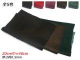 【切り革】パイソンソフトマット 黒/赤/ワイン/ニコチン/キプロス 20cm巾×40cm 約0.5mm 1枚
