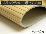 【在庫処分品】【切り革】ストライプ型押し ベージュ 35×25cm 2mm