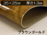 【在庫処分品】【切り革】ガラス張り仕上げ ブラシ風プリント ブラウンゴールド 35×25cm 1.3mm
