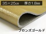 【在庫処分品】【切り革】シワ加工 ツヤあり ブロンズゴールド 35×25cm 1.8mm