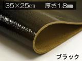 【在庫処分品】【切り革】モミ加工 ツヤあり 顔料仕上げ ブラック 35×25cm 1.5mm