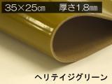 【在庫処分品】【切り革】ガラス張り仕上げ ヘリテイジグリーン 35×25cm 1.8mm