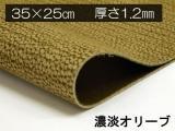 【在庫処分品】【切り革】ストライプボルボネーゼ型押し マットタイプ 濃淡オリーブ 35×25cm 1.2mm