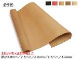 【巾売り】ナチュラルカラーヌメ 黒/赤/ブラウン/チョコ/キャメル 35cm巾×85cm以上 3.0mm/2.5mm/2.0mm/1.5mm/1.0mm 1巻