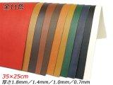 【切り革】アラバスタ 全11色 35×25cm 1.8mm/1.4mm/1.0mm 1枚