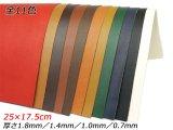 【切り革】アラバスタ 全11色 25×17.5cm 1.8mm/1.4mm/1.0mm 1枚