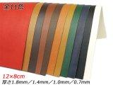 【切り革】アラバスタ 全11色 12×8cm 1.8mm/1.4mm/1.0mm 1枚