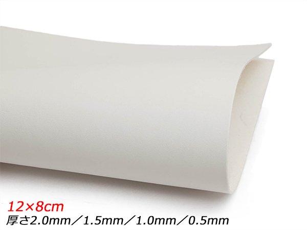 【切り革】EL牛純白 白 12×8cm 2.0mm/1.5mm/1.0mm/0.5mm 1枚