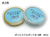 ポリエステルボンド糸  小巻 8番 ゴールド/シルバー 80m
