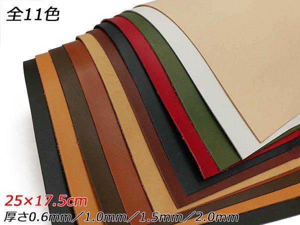 【切り革】ヴィンセント 全9色 25×17.5cm 2.0mm/1.5mm/1.0mm 1枚