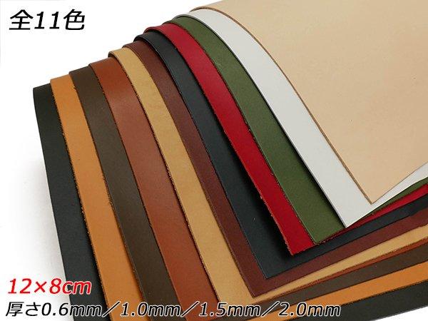 【切り革】ヴィンセント 全9色 12×8cm 2.0mm/1.5mm/1.0mm 1枚