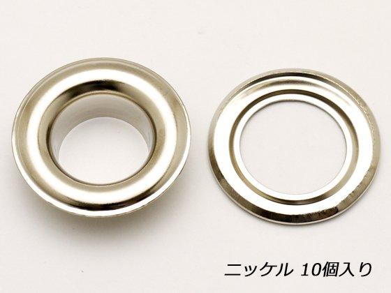 ハトメリング No.30 ニッケル 外径28mm×高さ9×内径15.5mm 10ヶ