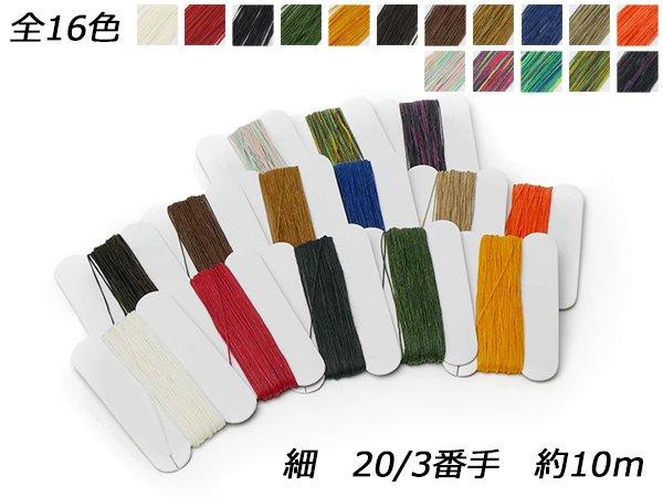 ロウ付ラミー糸 細 ミニ 全16色 20番手3×約10m