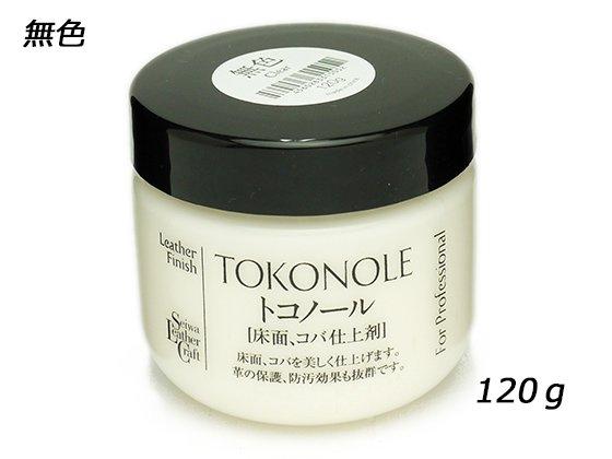 トコノール 無色/黒/茶 120g/S72...