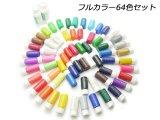 ファブリエ<FABRIER> フルカラー64色セット レギュラー24色、ネオン4色、パール3色、グリッター9色、ポップ12色、クリア12色とうすめ液100ml2本