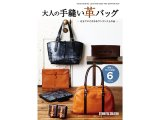大人の手縫い革バッグ —仕立てにこだわるワンランク上の品—