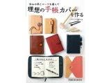 好みの革とパーツを選んで 理想の手帳カバーを作る