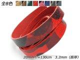 迷彩柄ベルト 全8色 20mm巾×130cm 3.2mm(原厚) 1本