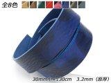 迷彩柄ベルト 全8色 30mm巾×130cm 3.2mm(原厚) 1本