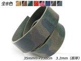 迷彩柄ベルト 全8色 35mm巾×130cm 3.2mm(原厚) 1本