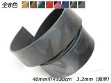 迷彩柄ベルト 全8色 40mm巾×130cm 3.2mm(原厚) 1本