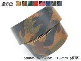 迷彩柄ベルト 全8色 50mm巾×130cm 3.2mm(原厚) 1本