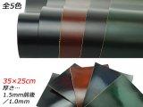 【切り革】ウラガノ(アドバンレザー) 黒/紺/茶/ワイン/緑 35×25cm 1.0mm/1.5mm前後