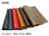 【切り革】ベジリオ 黒/紺/赤/茶/焦茶/グレーカーキ 12×8cm 1.2mm厚(原厚)