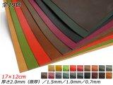 【切り革】エルバマット(Elbamatt) 全15色 17×12cm 0.7mm/1.0mm/1.5mm/2.0mm(原厚)