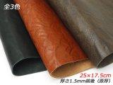 【切り革】バッファローヌメ クランブル仕上げ 黒/タン/焦茶 25×17.5cm 1.5mm前後