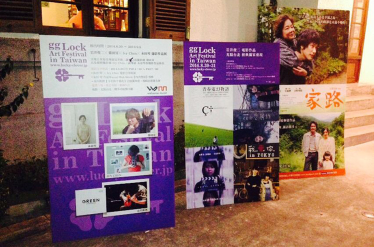gg Lock Art Festival 2014 in Taiwan