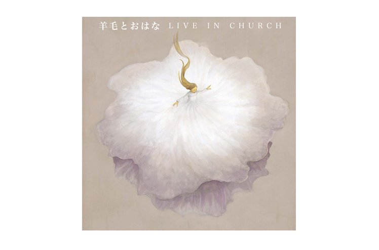 CD : LIVE IN CHURCH [ 羊毛とおはな ]