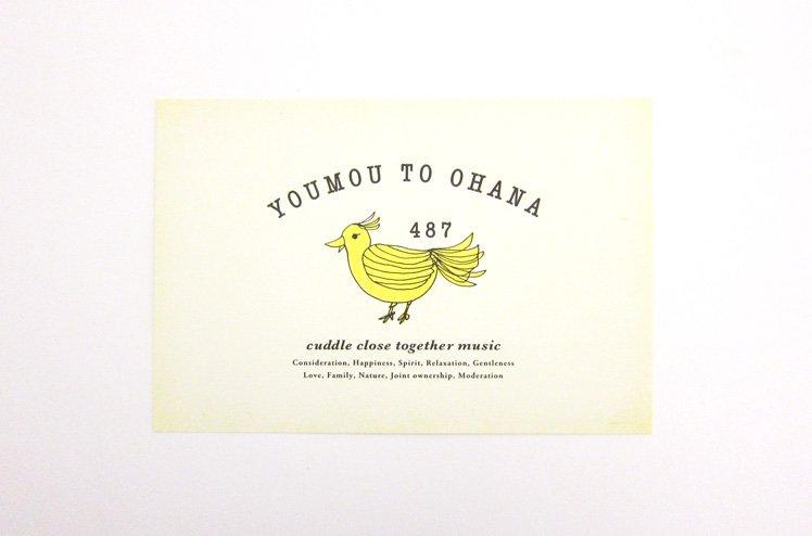 鳥イラストポストカード[羊毛とおはな]