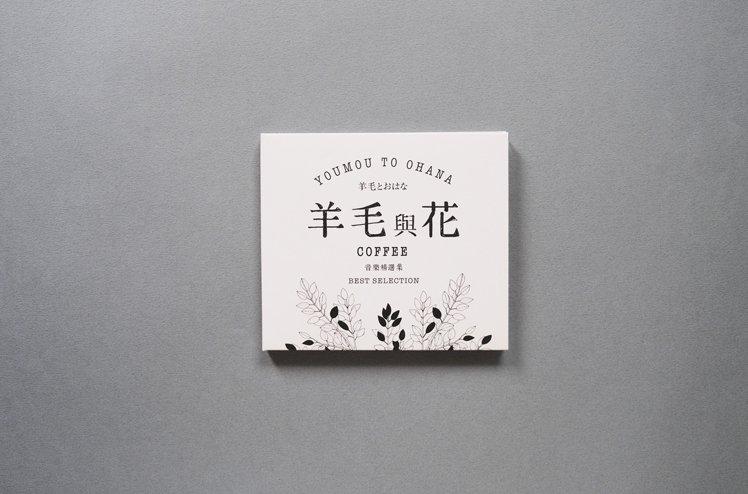 羊毛與花珈啡音樂精選集 YOUMOU TO OHANA COFFEE BEST SELECTION / V.A. [ 羊毛とおはな ]