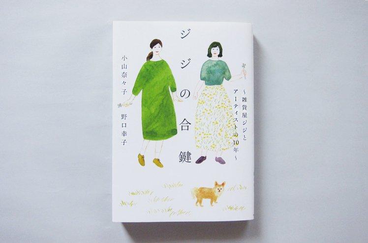 ジジの合鍵〜雑貨屋ジジとアーティストの10年〜[小山奈々子 野口幸子]