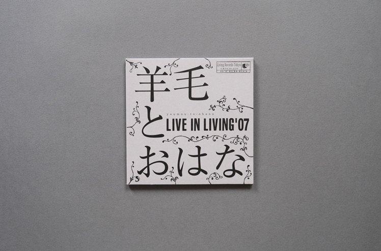 CD : LIVE IN LIVING '07 [ 羊毛とおはな ]