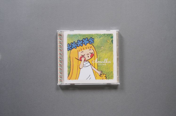 CD : 夢見る森のアマールカ/青の時間 [ 羊毛とおはな ]